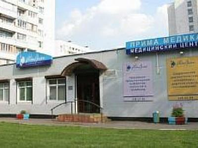 Медицинский центр «ПримаМедика»