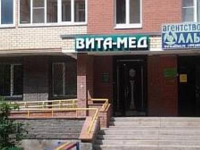 Медицинский центр «VitaMed»