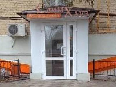 "Медицинский центр ""СлимХауз"""