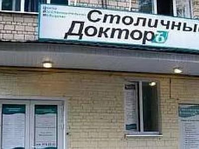 Медицинский центр «Столичный доктор»