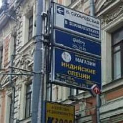 Клиника ЕвроМед на Сухаревской