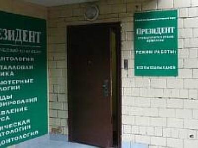 Клиника ПрезиДент на Динамо