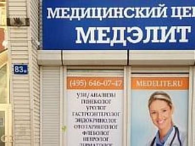 Клиника Медэлит на Молодежной