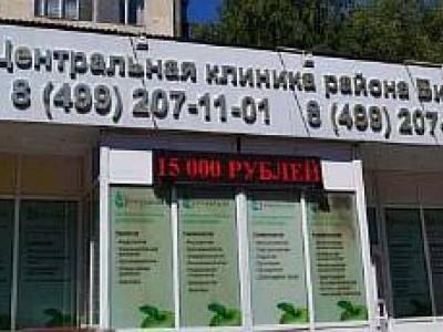 """Центр медицинской диагностики """"Премиум клиник"""""""