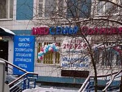 Медицинский центр МедСемья