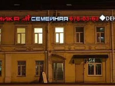 Стоматологическая клиника Дента-Эль на м. Площадь Ильича
