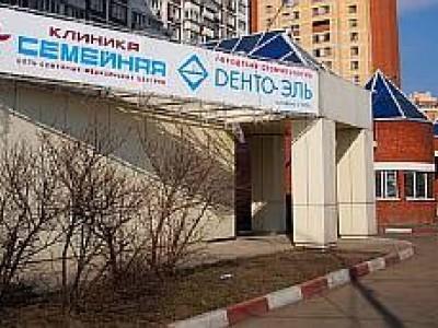 Стоматологическая клиника Дента-Эль на Речном вокзале