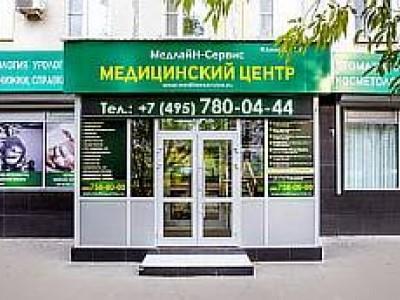 Медицинский центр «Медлайн-Сервис» на ул. Героев Панфиловцев
