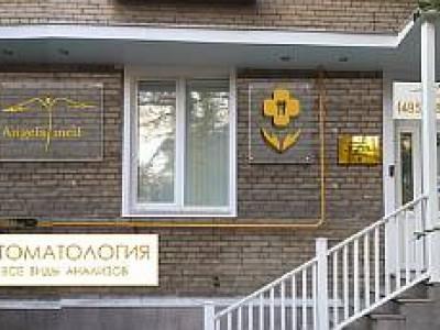 Стоматологическая клиника Angels Med
